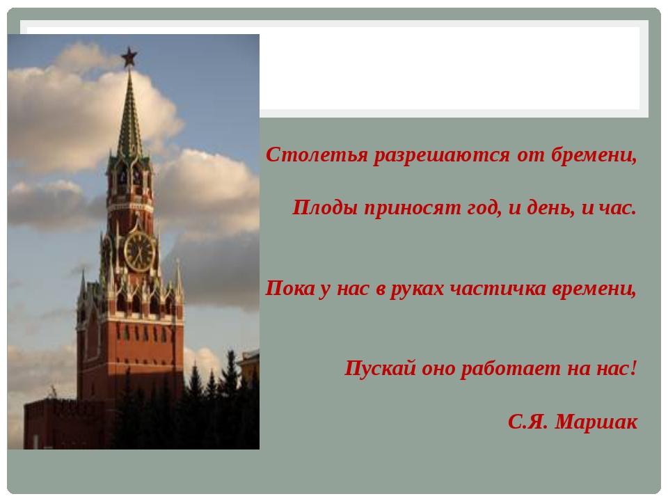 Столетья разрешаются от бремени,   Плоды приносят год, и день,...