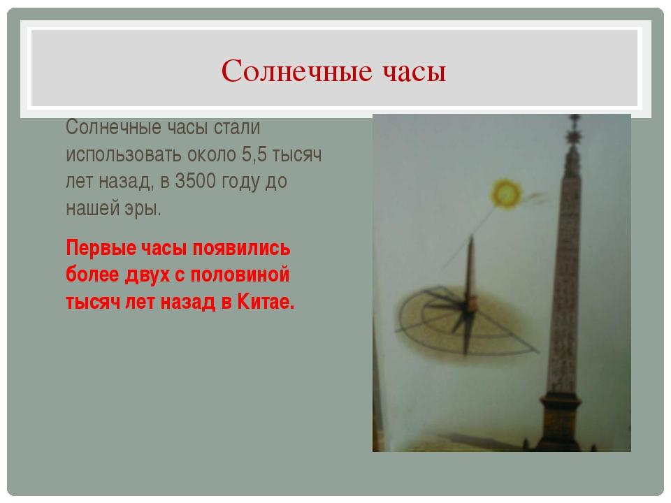 Солнечные часы Солнечные часы стали использовать около 5,5 тысяч лет назад, в...