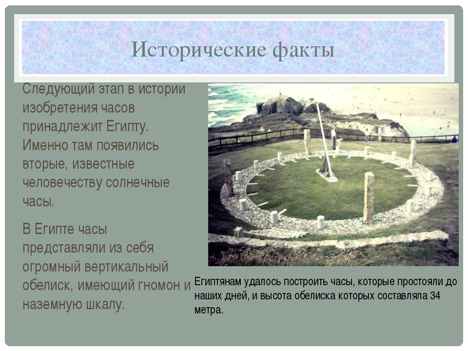 Исторические факты Следующий этап в истории изобретения часов принадлежит Еги...