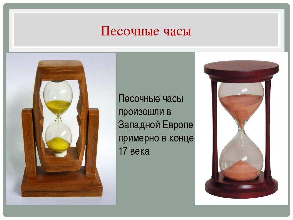 Песочные часы Песочные часы произошли в Западной Европе примерно в конце 17 в...