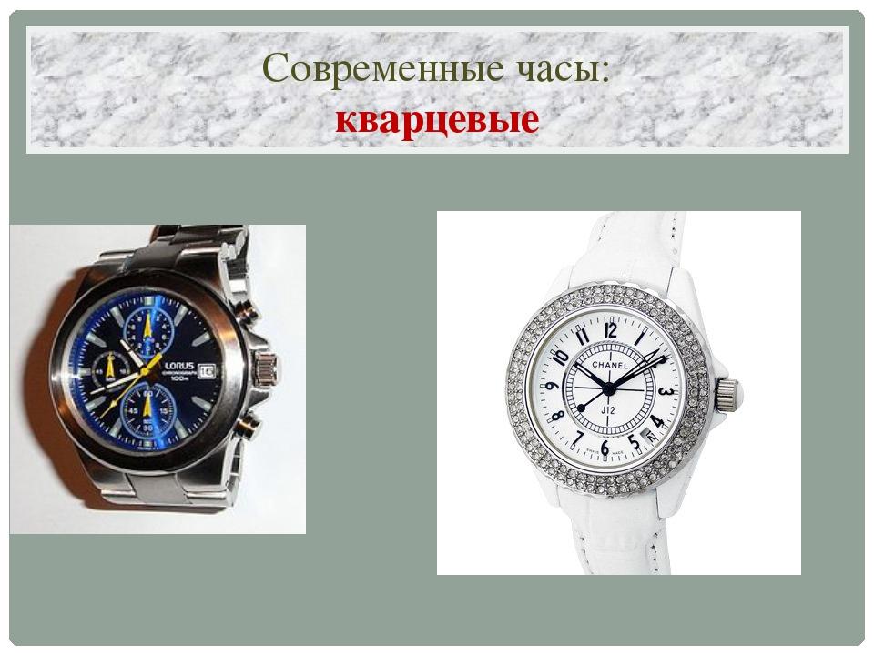 Современные часы: кварцевые