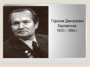 Г Г.Д.Харлампьевг Г.Д. Герасим Дмитриевич Харлампьев 1913 г.-1994 г.
