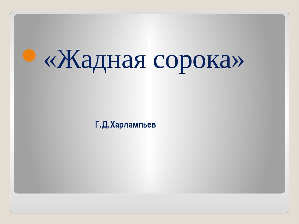 Г.Д.Харлампьев «Жадная сорока»