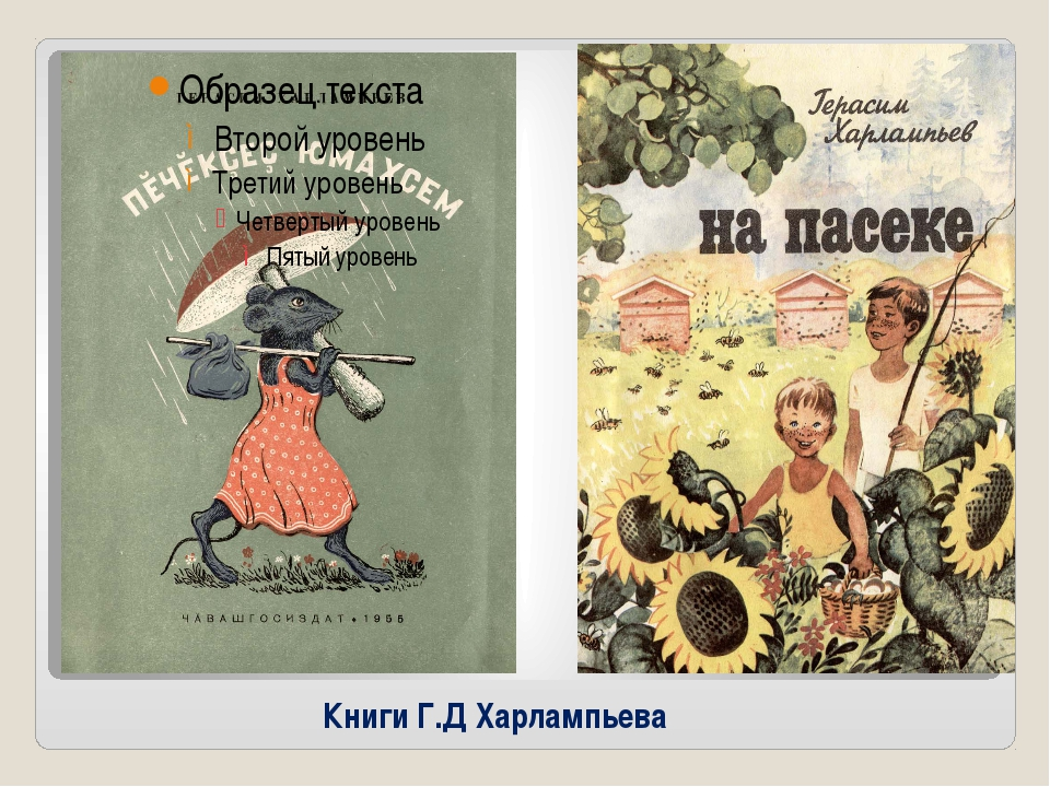 Книги Г.Д Харлампьева
