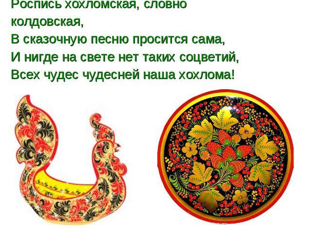 Роспись хохломская, словно колдовская, В сказочную песню просится сама, И ниг...