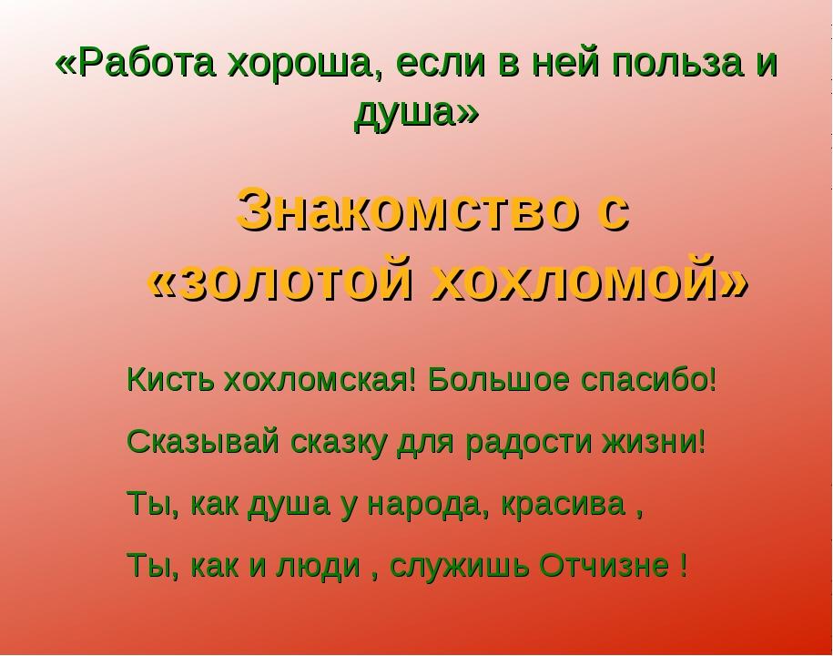 «Работа хороша, если в ней польза и душа» Знакомство с «золотой хохломой» Кис...