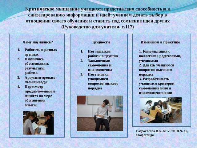 Садвакасова В.К. КГУ СОШ № 66, г.Караганда Критическое мышление учащихся пред...