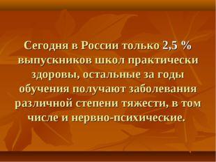 Сегодня в России только 2,5 % выпускников школ практически здоровы, остальные