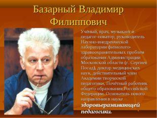 Базарный Владимир Филиппович Учёный, врач, музыкант и педагог-новатор, руково