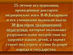 25-летние исследования, проведенные доктором медицинских наук В.Ф.Базарным и