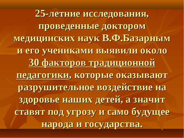 25-летние исследования, проведенные доктором медицинских наук В.Ф.Базарным и...
