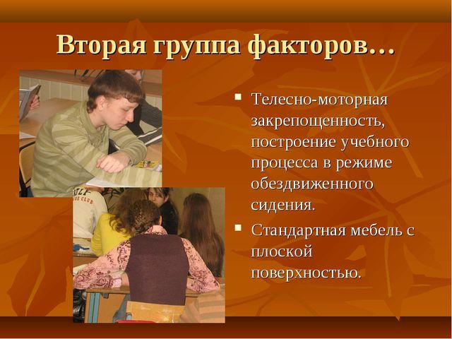 Вторая группа факторов… Телесно-моторная закрепощенность, построение учебного...