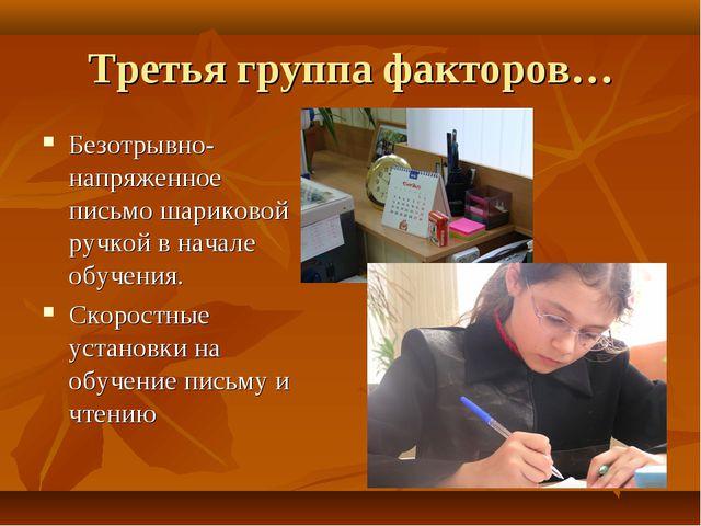 Третья группа факторов… Безотрывно-напряженное письмо шариковой ручкой в нача...
