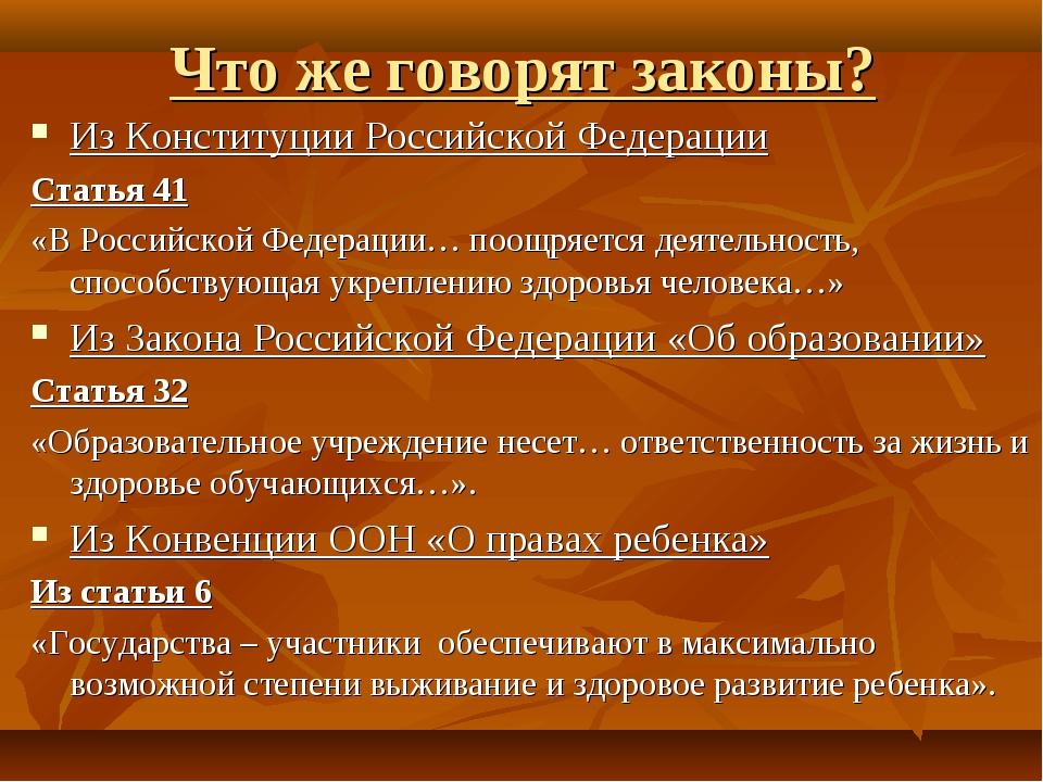 Что же говорят законы? Из Конституции Российской Федерации Статья 41 «В Росси...