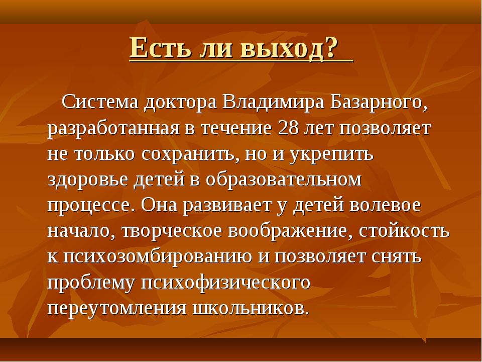 Есть ли выход? Система доктора Владимира Базарного, разработанная в течение 2...