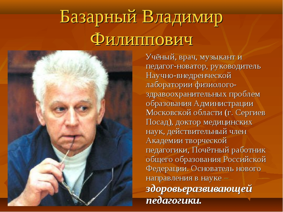 Базарный Владимир Филиппович Учёный, врач, музыкант и педагог-новатор, руково...