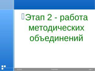 Этап 2 - работа методических объединений page * * Presentation