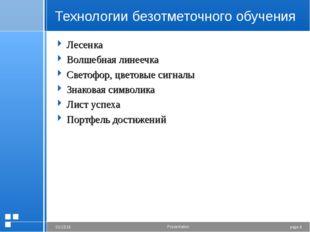 Технологии безотметочного обучения Лесенка Волшебная линеечка Светофор, цвето