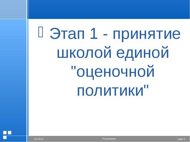 """Этап 1 - принятие школой единой """"оценочной политики"""" page * * Presentation"""