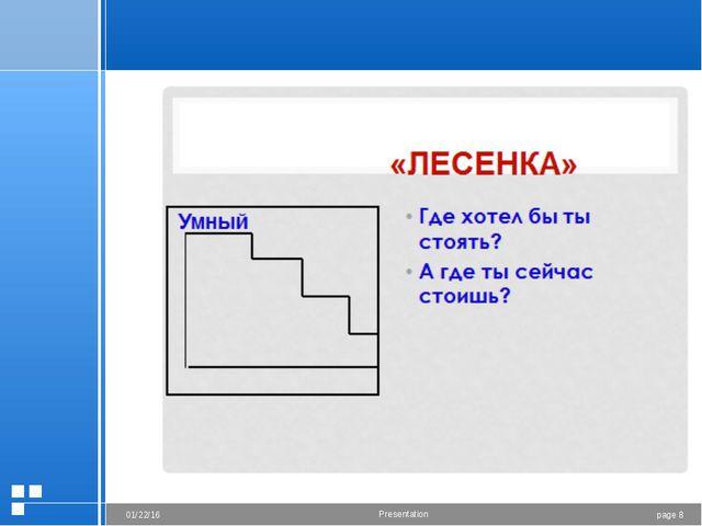 page * * Presentation