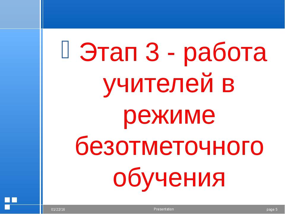 Этап 3 - работа учителей в режиме безотметочного обучения page * * Presentat...