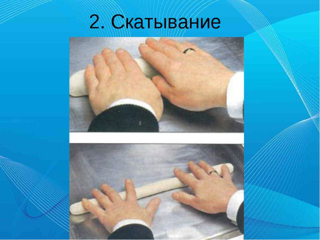 2. Скатывание