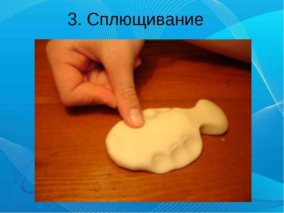 3. Сплющивание