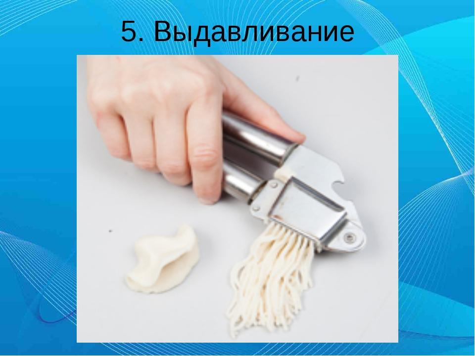 5. Выдавливание