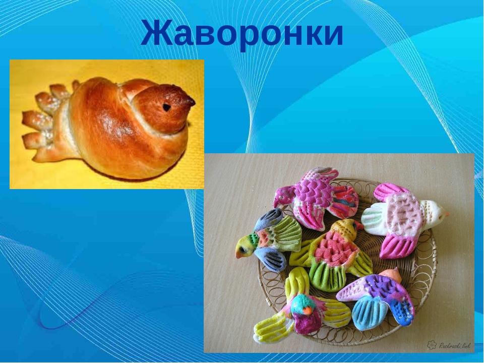 Жаворонки