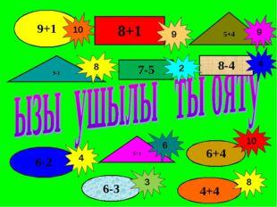 8+1 7-5 8-4 9+1 6+4 6-2 5+4 9-1 5+1     6 2 8 4 10 9 9 4 10 6-3 4+4 3 8