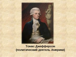 Томас Джефферсон (политический деятель Америки)