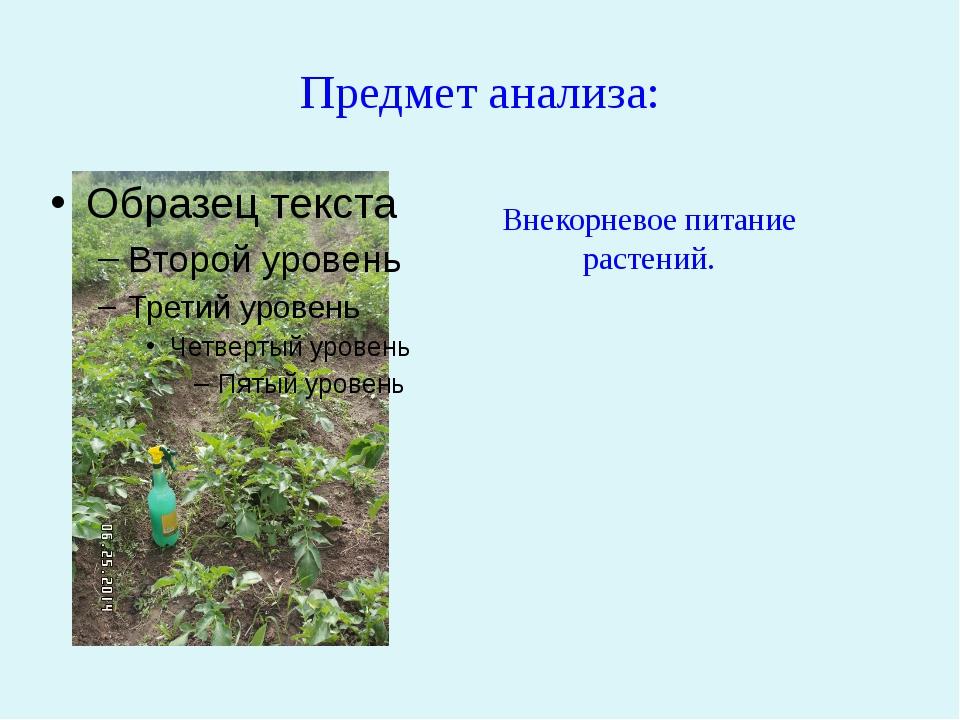 Предмет анализа: Внекорневое питание растений.
