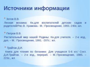 Источники информации Зотов В.В. Лесная мозаика: Кн.для воспитателей детских с