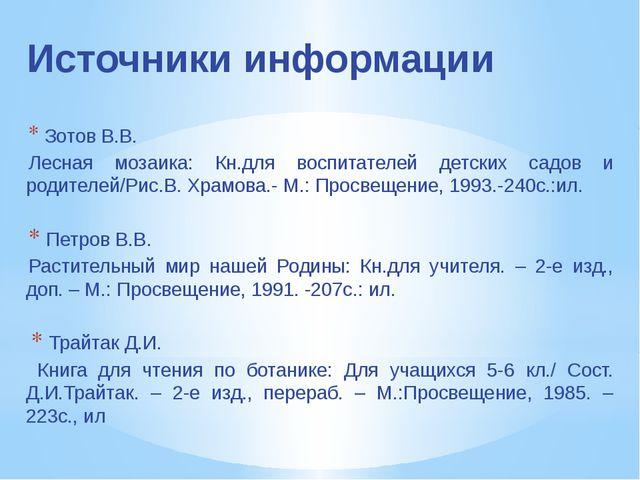 Источники информации Зотов В.В. Лесная мозаика: Кн.для воспитателей детских с...