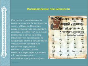 Возникновение письменности Считается, что письменность появилась в конце IV т