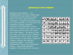 Древнерусский алфавит Древнерусский алфавит — это зашифрованное послание! При