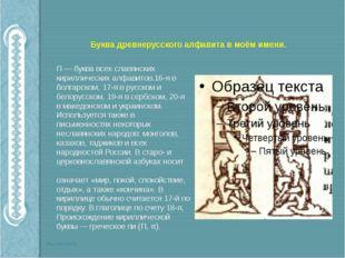 Буква древнерусского алфавита в моём имени. П — буква всех славянских кирилли