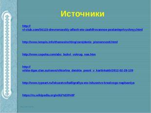 Источники http://vl-club.com/56115-drevnerusskiy-alfavit-eto-zashifrovannoe-p