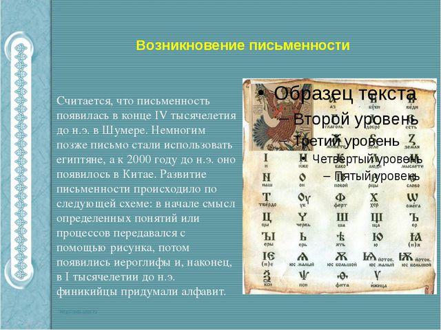 Возникновение письменности Считается, что письменность появилась в конце IV т...
