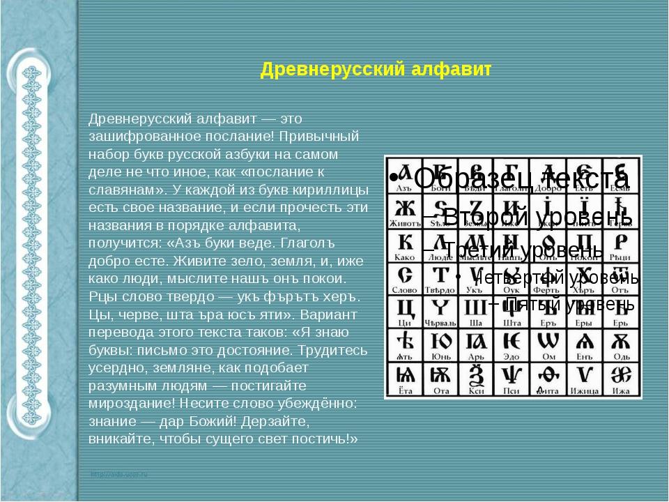 Древнерусский алфавит Древнерусский алфавит — это зашифрованное послание! При...