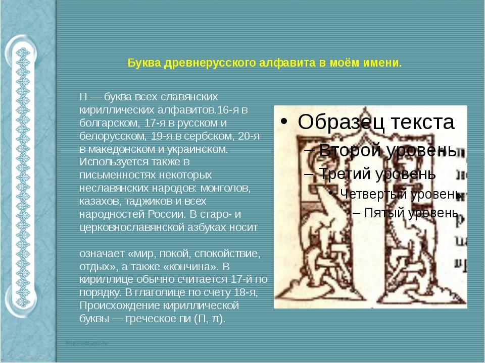 Буква древнерусского алфавита в моём имени. П — буква всех славянских кирилли...