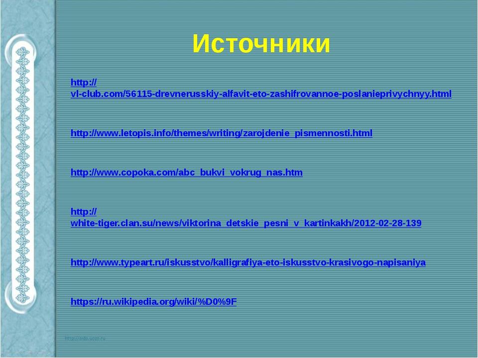 Источники http://vl-club.com/56115-drevnerusskiy-alfavit-eto-zashifrovannoe-p...