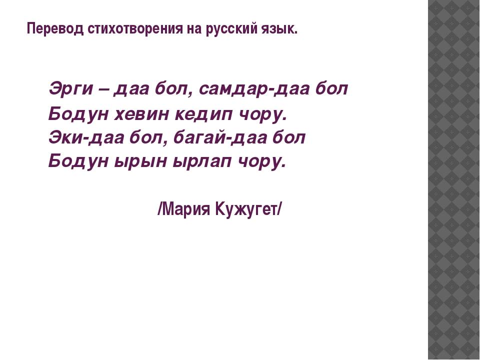 Перевод стихотворения на русский язык. Эрги – даа бол, самдар-даа бол Бодун х...