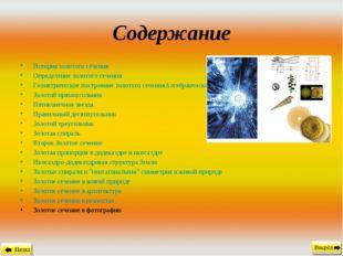 Содержание История золотого сечения Определение золотого сечения Геометрическ