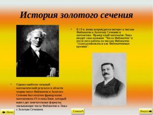 История золотого сечения В 19 в. вновь возрождается интерес к числам Фибоначч