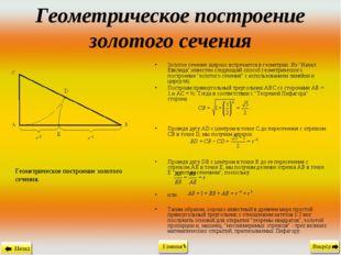 Геометрическое построение золотого сечения Золотое сечение широко встречается