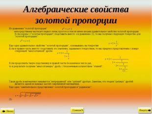 """Алгебраические свойства золотой пропорции Из уравнения """"золотой пропорции"""" не"""