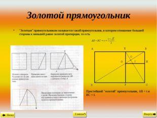 """Золотой прямоугольник """"Золотым"""" прямоугольником называется такой прямоугольни"""