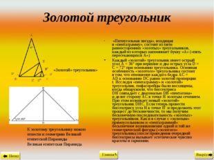 Золотой треугольник «Пятиугольная звезда», входящая в«пентаграмму», состоит