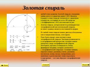 Золотая спираль любой точке развития Золотой спирали, отношение длины дуги к